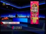 《直播南京》 20180820