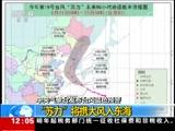 """[新闻30分]中央气象台发布台风蓝色预警 """"苏力""""将携大风入东海"""