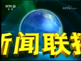 《新闻联播》 20180824 21:00