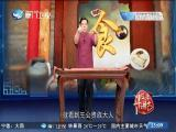 闽南美食传奇(七)斗阵来讲古 2018.08.24 - 厦门卫视 00:30:07