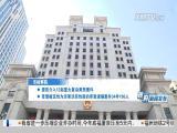 厦视新闻 2018.8.24 - 厦门电视台 00:24:14