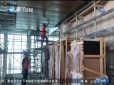 两岸新新闻 2018.08.26 - 厦门卫视 00:28:43