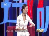 黄安妍:小山村走出的时尚造型师 玲听两岸 2018.08.26 - 厦门电视台 00:29:38