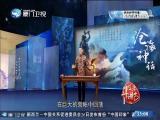 沧海神话II(四十五)放弃煤矿保台湾 斗阵来讲古 2018.08.27 - 厦门卫视 00:29:19