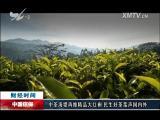 海西财经报道 2018.08.24 - 厦门电视台 00:09:38