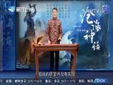 沧海神话Ⅱ(四十六)淡水大捷 斗阵来讲古 2018.08.28 - 厦门卫视 00:29:30