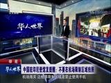 中国驻印尼使馆发提醒:不要在机场限制区域拍照 华人世界 2018.08.29 - 中央电视台 00:00:44