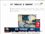 """赶走""""开学综合征"""",难吗? TV透  2018.08.31 - 厦门电视台 00:24:59"""