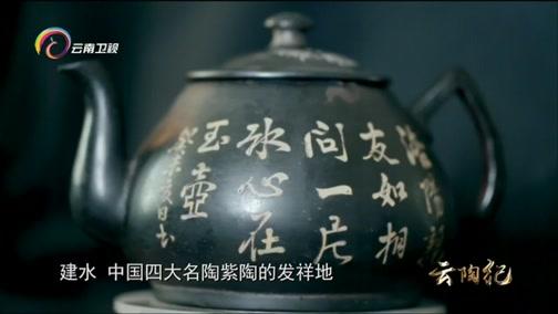 云南青花:一朵曾经开在云岭原野里绚烂古雅的民间之花 00:10:28