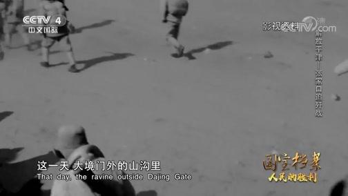 [国宝档案]解放军追歼张家口残敌