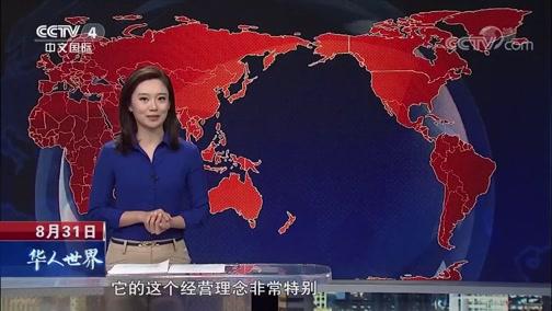 印度尼西亚 涮涮牛羊:走红全凭中国好汤底 华人世界 2018.08.30 - 中央电视台 00:03:04