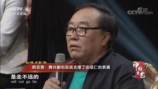 [中国文艺]韩志君:舞台剧的实践支撑了田成仁的表演