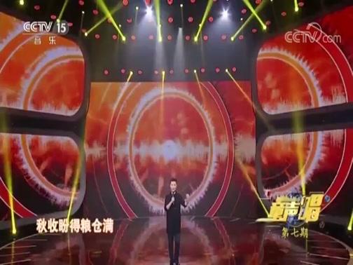 [快乐琴童]童声唱 歌曲《撸起袖子加油干》 演唱:刘和刚