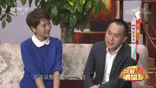 《戏比天大》陈印泉 韩云飞 赵千惠
