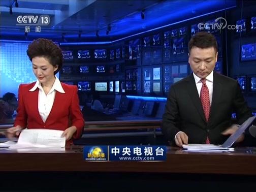 《新闻联播》 20180903 21:00