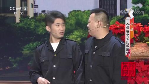《保安之如此教练》金霏 陈曦 付朝奎