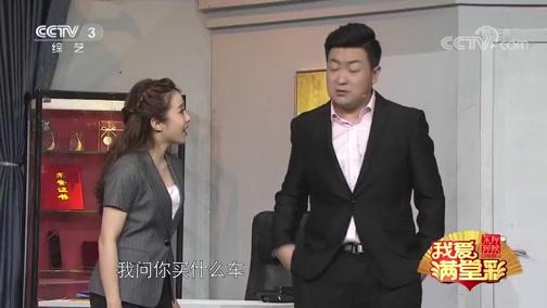 《买车记》章绍伟 孔挚杰 王璐 郭威