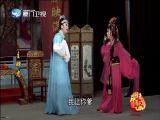 主婢恋(3) 斗阵来看戏 2018.09.01 - 厦门卫视 00:49:32
