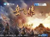 岳飞传(二)岳飞从军 斗阵来讲古 2018.09.04 - 厦门卫视 00:29:04