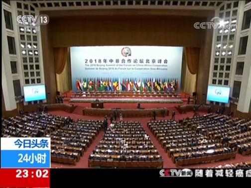 中非合作论坛北京峰会 南非总统:中非关系进入黄金时代 00:01:32