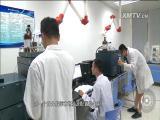 """生物医药产业高质量发展 助推""""双千亿"""" 十分关注 2018.9.5 - 厦门电视台 00:09:24"""