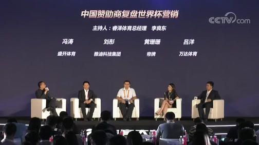 [综合]体育大生意2018第三届体育营销峰会 2