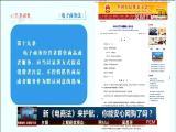 新《电商法》来护航,你能安心网购了吗? TV透 2018.9.5 - 厦门电视台 00:24:54