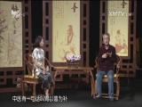 孩子常生病怎么办(下) 名医大讲堂 2018.09.05 - 厦门电视台 00:28:21