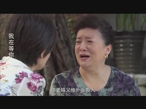 韩雪圆圆正面冲突 大川举报赵一民 00:00:56