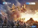 岳飞传(六)收降张用 斗阵来讲古 2018.09.11 - 厦门卫视 00:29:45