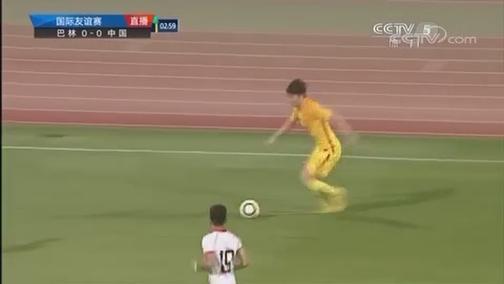[国足]国际足球友谊赛:巴林VS中国 上半场
