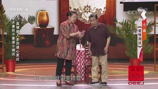 《爱情测试》娄乃鸣 李文启