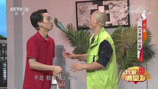 《父亲的心愿》赵十月 石洋 徐洪凯 王佳音 复星�