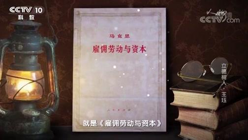 [人物]立德树人·王珏