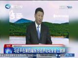 两岸新新闻 2018.9.12 - 厦门卫视 00:27:24