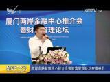 炫彩生活(房产财经版) 2018.09.12 - 厦门电视台 00:10:45