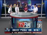 """扭转大学""""严进宽出""""现象,难不难? TV透 2018.09.13 - 厦门电视台 00:24:57"""