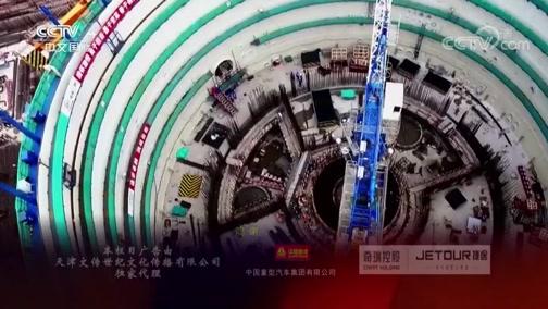 《大国基业——核岛风采》(4) 焊将传承 走遍中国 2018.09.13 - 中央电视台 00:25:51