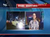 网约车整改,能改出安全与便利吗? TV透 2018.9.14 - 厦门电视台 00:24:56