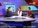 两岸共同新闻(周末版) 2018.9.16 - 厦门卫视 00:58:41