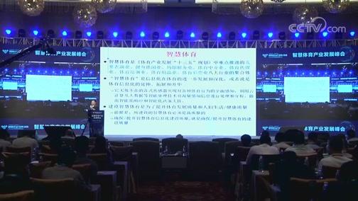 [综合]2018年智慧体育产业发展峰会 2