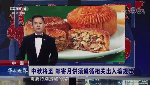 中秋将至 邮寄月饼须遵循相关出入境规定 华人世界 2018.09.16 - 中央电视台 00:01:13