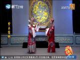 紫玉宝钗(4)斗阵来看戏 2018.09.15 - 厦门卫视 00:49:12