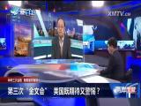 半年三次会晤 朝韩僵局有解? 两岸直航 2018.9.18 - 厦门卫视 00:29:49