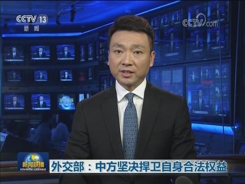 [视频]外交部:中方坚决捍卫自身合法权益