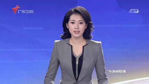《广东新闻联播》 20180918