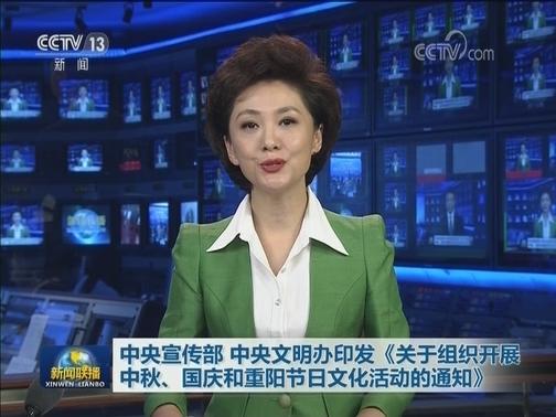 [视频]中央宣传部 中央文明办印发《关于组织开展中秋、国庆和重阳节日文化活动的通知》
