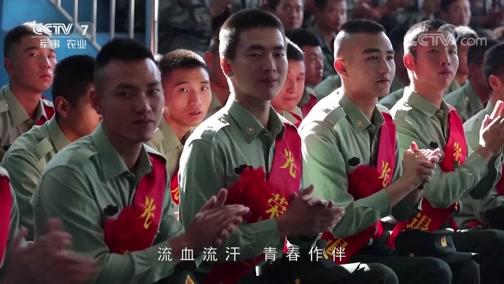 《军事纪实》 20180918 军营送别日②别了,铿锵玫瑰