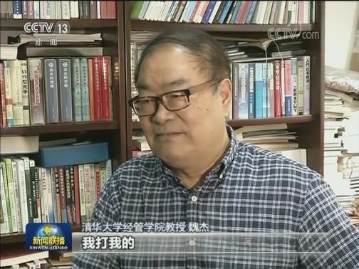 [视频]专家:中国有底气有信心应对贸易摩擦