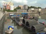 智能设备为渔民撑起保护伞 视点 2018.9.19 - 厦门电视台 00:14:28